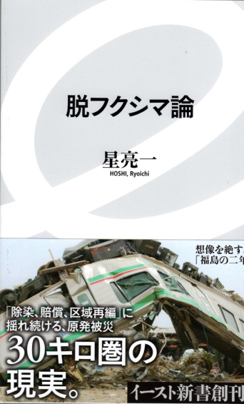 0527datufukusima-book.jpg